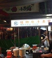 Ji Long Ji Jia Zhu Jiao Yuan Zhi Zhuan Jia