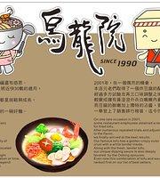 Wulongyuan Restaurant