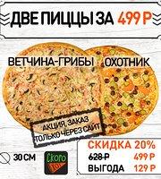Pizzeria Skorokhot