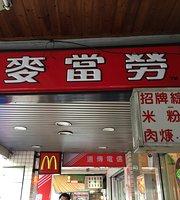 麦当劳 - 民生西路