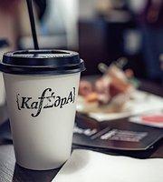 """Кафе """"Кафедра"""""""