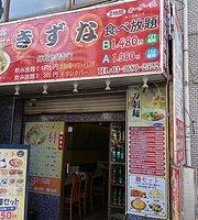 Chinese Restaurant Kizuna