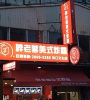 胖老爹美式炸雞-林口文化店