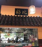 Restoran Hao Bi