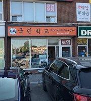 Kookminhakgyo Korean BBQ