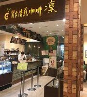Coffee Rin Coredo Muromachi