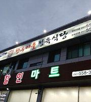 Korean Beef Village