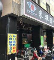 米撰弁當 - 福康店