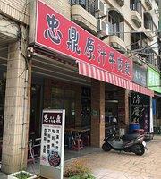 Zhong Ding Yuan Zhi Beef Noodle