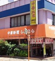 Chinese Restaurant Shimamura