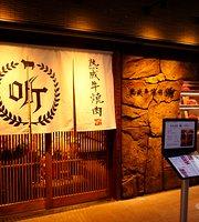 Pound Kyoto Ekimae