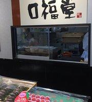 Kakiyasu Honten Kuchifukudo Lalaport Tachikawa Tachihi