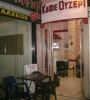 """Cafe Ouzeri """"O Sifis"""""""
