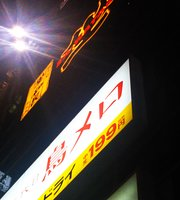 Za Watami Ueno Asakusa Entrance