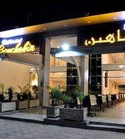 Restaurant Bouchahin