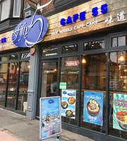 Cafe 55