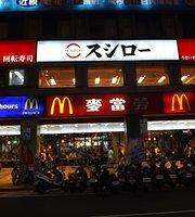 壽司郎 - 台灣旗艦店
