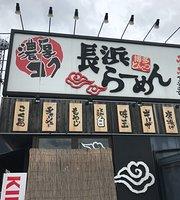 Nagahama Ramen Kainan