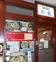 Chinese Cuisine Sairyu