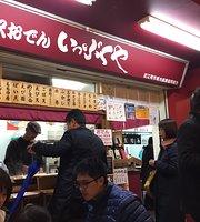 Omi-Cho Market Kanazawa Oden Ippukuya