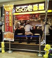 Curry House Coco Ichibanya Plena Makuhari