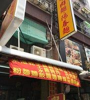 Lai Lai Beef Noodle