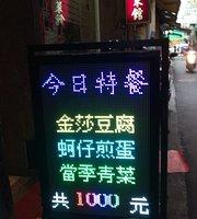 Lan Ting Sichuan Cuisine