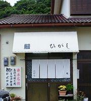 Higashi Unagi Kushimoto Branch