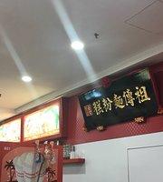 Restaurant Zu chuan