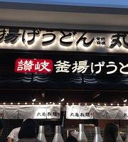 Sanuki Kama-Age Udon Marugame Seimen Aeon Mall Nihama