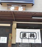 Teramachi Sarashina