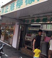 劉正港檸檬汁