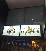 Gifts From The Sea Hokkaido Banya