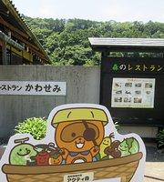 Mori No Restaurant Kawasemi