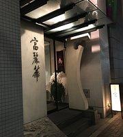 Chinese Cuisine Fureika
