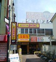 カラオケ本舗まねきねこ 小平北口店
