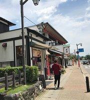 良弥 嵐山本店