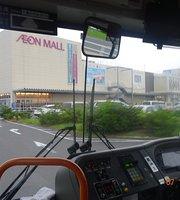 MOS BURGERイオンモール銚子店