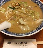 Chinese Cuisine Juran