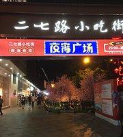 ErQi Road XiaoChiYiTiaoJie