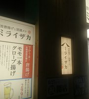 Miraizaka Nagasaki Doza