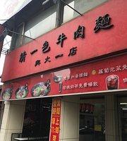 Qing Yi Se Beef Noodles Shop