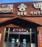 Song Baek Freshwater Eel Grill