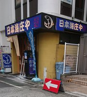 Nihonkai Shoya Hon-Atsugi South Entrance