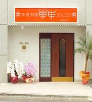 Hong Kong Restaurant Shin Shin Nishiazabu