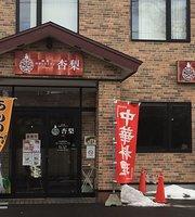 Chuka Restaurant Anrin