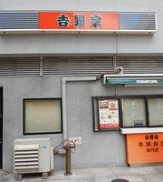Yoshinoya Nihonbashi 1-Chome