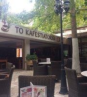 To Kafestiatorio