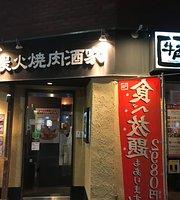 Gyukaku Hyogo Ekimae