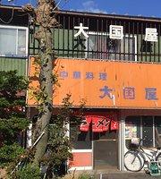 Chinese Restaurant Daikokuya